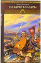 Посняков Андрей. Вещий князь. Книга третья. Из варяг в хазары