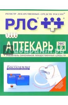 Аптекарь 2007