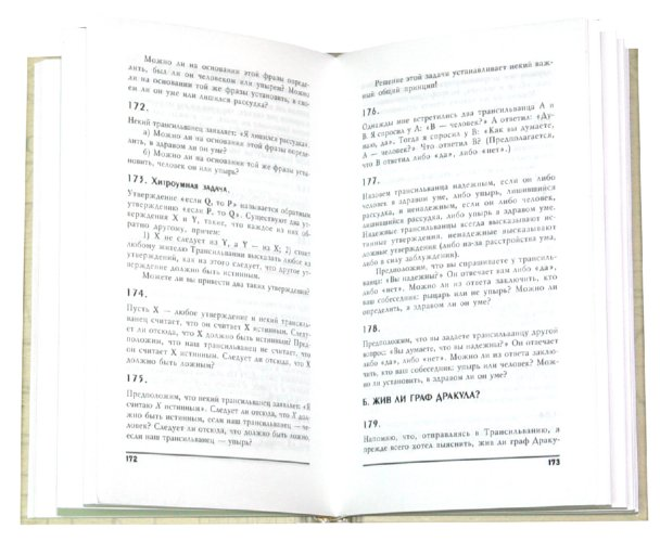 Иллюстрация 1 из 28 для Как же называется эта книга? - Рэймонд Смаллиан   Лабиринт - книги. Источник: Лабиринт