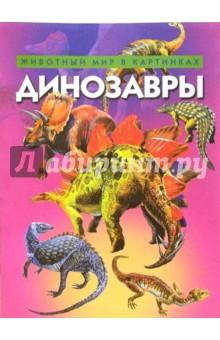 Динозавры. Животный мир в картинках