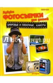 Азбука фотосъемки для детей: Цифровые и пленочные камеры