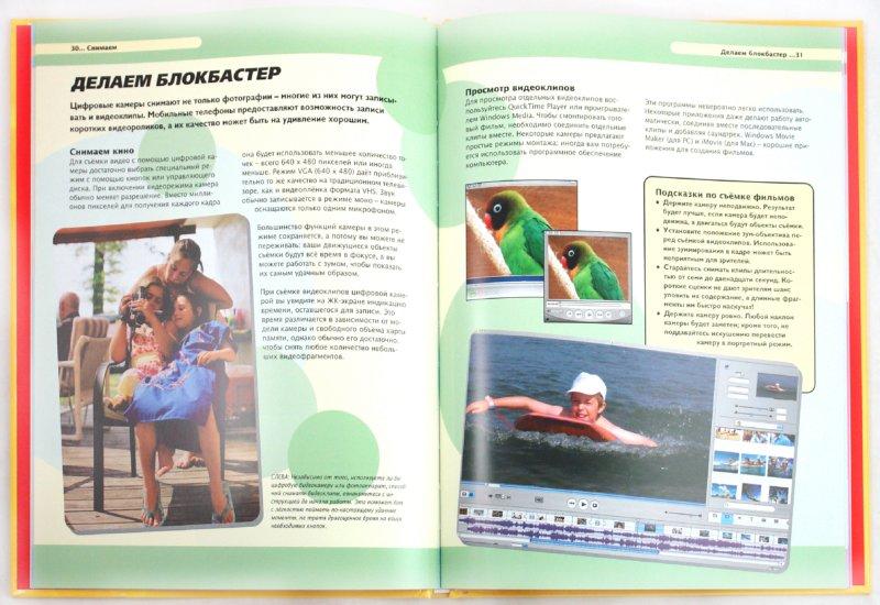 Иллюстрация 1 из 22 для Азбука фотосъемки для детей: Цифровые и пленочные камеры - Питер Коуп | Лабиринт - книги. Источник: Лабиринт