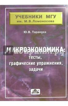 Учебник микроэкономика тарануха