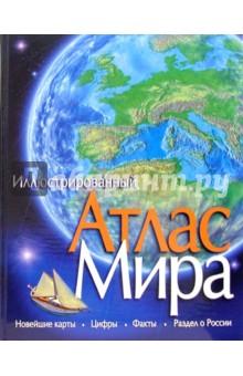 Красновская, Бологова, Фролова - Атлас мира обложка книги