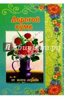3Т-012/Дорогой куме/открытка вырубка двойная