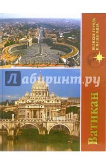 Низовский Андрей Юрьевич Ватикан. Великие города и музеи мира