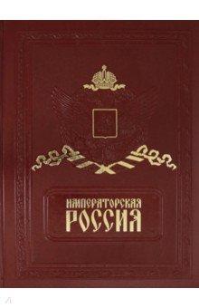 Императорская Россия (кожа)