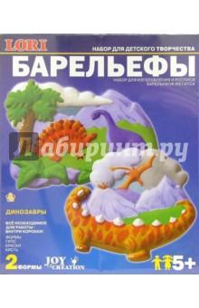 Барельеф: Динозавры