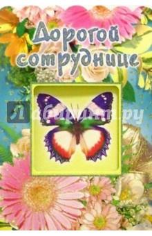 3Т-014/Дорогой сотруднице/открытка вырубка двойная