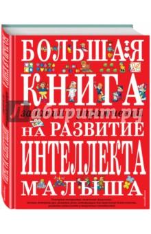 Большая книга заданий и упражнений на развитие интеллекта малыша Эксмо