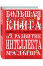 Светлова Инна Евгеньевна Большая книга заданий и упражнений на развитие  интеллекта малыша