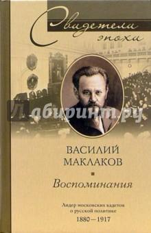 Маклаков Василий Алексеевич Воспоминания. Лидер московских кадетов о русской политике. 1880-1917