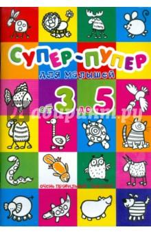 Супер-пупер для малышей от 3 до 5.