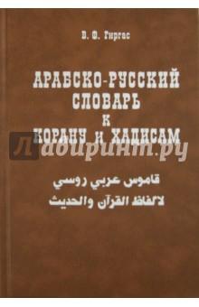 Арабско - русский словарь к Корану и хадисам
