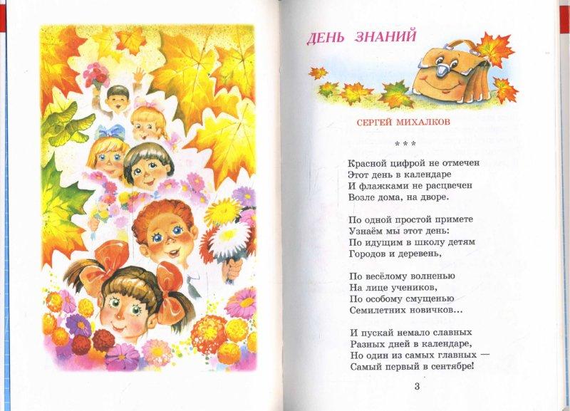 Иллюстрация 1 из 39 для Наши любимые праздники (стихи, песни, загадки)   Лабиринт - книги. Источник: Лабиринт