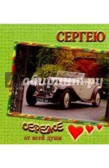 12К-005/Сергею/открытка двойная