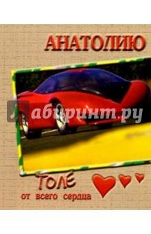 12К-006/Анатолию/открытка двойная
