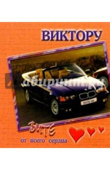 12К-015/Виктору/открытка двойная