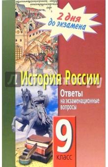 История России. Ответы на экзаменационные вопросы. 9 класс