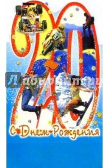 4Т-020/20 лет/открытка-стойка вырубка