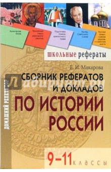 Сборник рефератов и докладов по истории России 9-11 классы