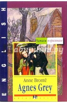 Агнес Грей (Agnes Grey). На английском языке