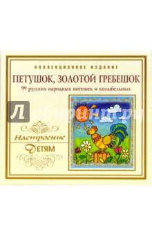 Петушок, золотой гребешок (CD)