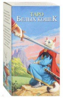 Таро Белых КошекГадания. Карты Таро<br>По кошачьи игривая колода, удобная и для новичков, и для знатоков.<br>Давайте учиться мудрости и проницательности у Белых Кошек, в мире и счастье проживающих все свои девять жизней.<br>78 карт.<br>