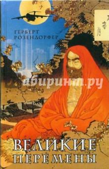 Розендорфер Герберт Великие перемены: роман