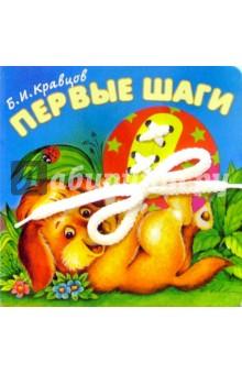 Кравцов Борис Веселый шнурок: Первые шаги
