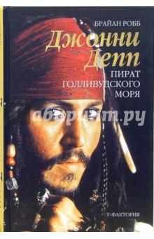 Робб Брайан Джонни Депп: пират Голливудского моря