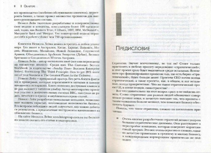 Иллюстрация 1 из 24 для Практикум по стратегическому планированию (+ CD) - Невилл Лейк | Лабиринт - книги. Источник: Лабиринт