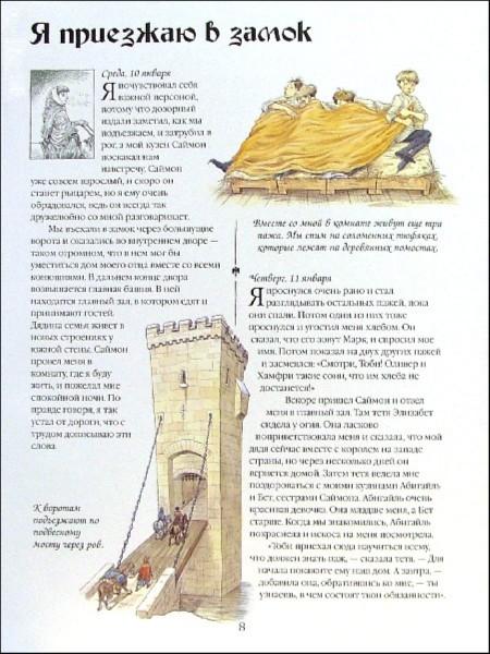 Иллюстрация 1 из 59 для Дневник пажа. Записки Тобиаса Бургесса. - Платт, Ридделл | Лабиринт - книги. Источник: Лабиринт