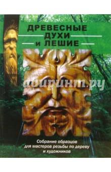 Древесные духи и лешие. Собрание образцов для мастеров резьбы по дереву и художников