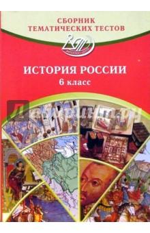 Истории России. 6 класс: