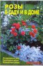 Розы в саду и в доме