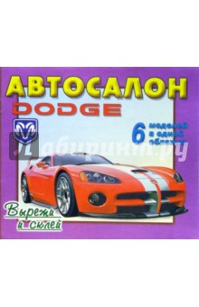 Автосалон: Dodge