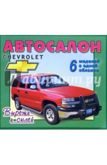 Автосалон: Chevrolet