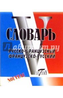 Русско-французский и французско-русский словарь. 20 тысяч слов