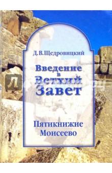 Щедровицкий Дмитрий Владимирович Введение в Ветхий Завет. Пятикнижие Моисеево. В 8 т. Т. 1-3