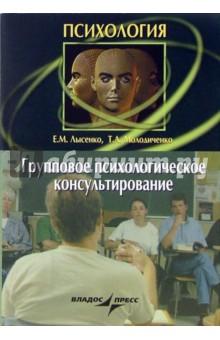 Групповое психологическое консультирование: Краткий курс лекций