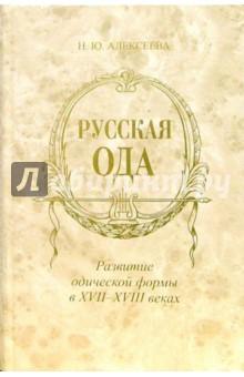 Русская ода: Развитие одической формы в XVII - XVIII веках