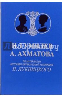Н. Гумилев, А. Ахматова: По материалам историко-литературной коллекции П. Лукницкого