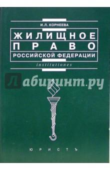 Жилищное право Российской Федерации: Учебное пособие
