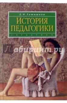 История педагогики (История образования и педагогической мысли): Учебное пособие