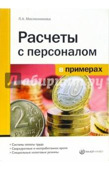 Масленникова Людмила Расчеты с персоналом в примерах
