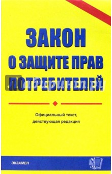Закон о защите прав потребителетелей. 2007 год