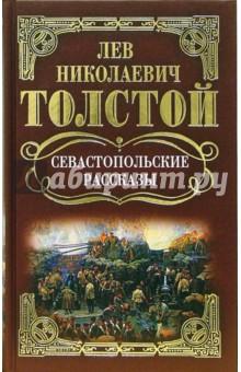 Толстой Лев Николаевич Собрание сочинений: Севастопольские рассказы