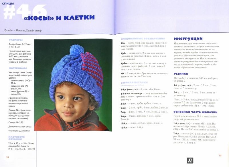 Иллюстрация 1 из 32 для 100 вязаных шапочек: спицы и крючок - Лайнхаузер, Вайс | Лабиринт - книги. Источник: Лабиринт