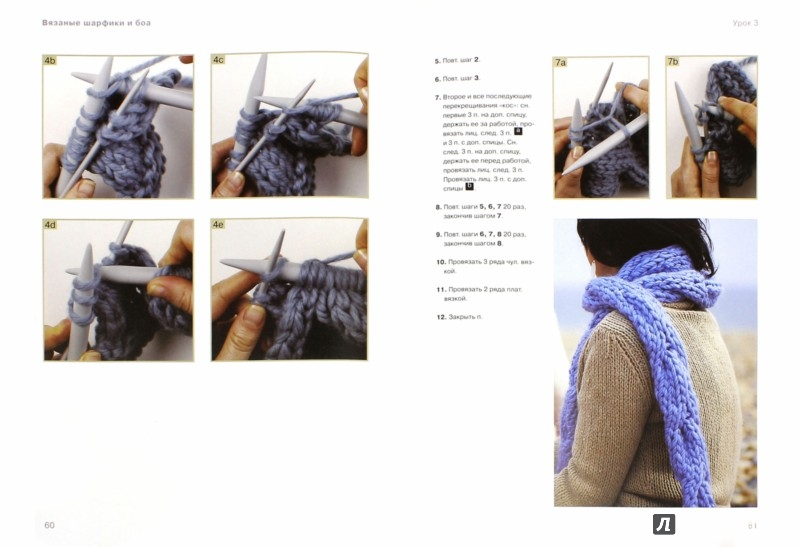 Окончание вязания шарфа